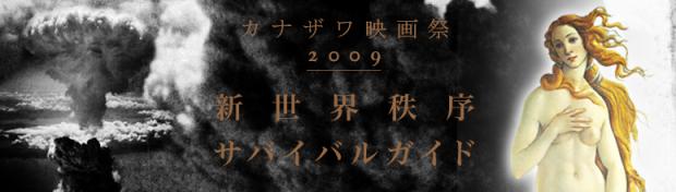 KNZW_2009
