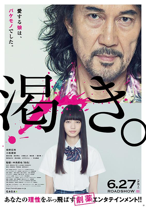 kawaki-poster